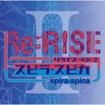 [Single] スピラ・スピカ (Spira Spica) – Re:RISE -e.p.- 2 (2020/FLAC 24bit + MP3/RAR)