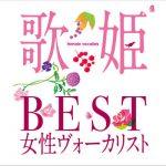 [Album] V.A. – 歌姫~BEST女性ヴォーカリスト~ (2010/MP3/RAR)
