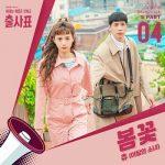 [Single] LOONA (이달의 소녀) – Into The Ring OST Part.4 (출사표 OST Part.4) (2020/FLAC + MP3/RAR)