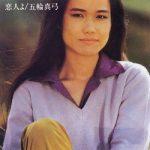 [Album] 五輪真弓 (Mayumi Itsuwa) – 恋人よ (1980/FLAC 24bit + MP3/RAR)