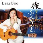 [Album] 小野リサ (Lisa Ono) – 旅 そして ふるさと (2018/FLAC 24bit Lossless/RAR)