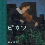 [Album] 鈴木博文 (Hirobumi Suzuki) – ピカソ (2019/FLAC 24bit + MP3/RAR)