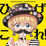 [Album] HigeColle! HIGEDRIVER BEST in KADOKAWA ANISON 「ひげこれ!」HIGEDRIVER BEST in KADOKAWA ANISON (2020/MP3/RAR)