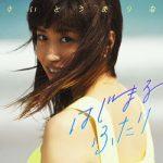 [Single] さいとうまりな (Marina Saito) – はじまるふたり (2014/FLAC + MP3/RAR)