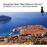 "[Album] 久石譲 (Joe Hisaishi) – Symphonic Suite ""Kiki's Delivery Service"" (2020/FLAC 24bit Lossless/RAR)"