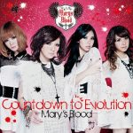 [Album] Mary's Blood – Countdown to Evolution (2014/FLAC + MP3/RAR)
