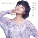 [Album] 山口百恵 (Momoe Yamaguchi) – GOLDEN☆BEST 山口百恵 日本の四季を歌う (2017/FLAC + MP3/RAR)