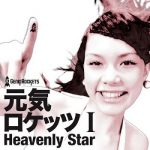 [Album] 元気ロケッツ (Genki Rockets) – 元気ロケッツI -Heavenly Star- (2008/FLAC + MP3/RAR)
