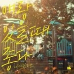 [Album] Acoustic Collabo (어쿠스틱 콜라보) – Good to be with you (2020/FLAC 24bit Lossless + MP3/RAR)