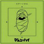 [Single] ジェニーハイ – コクーンさん (2020/MP3 + FLAC/RAR)