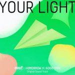 [Single] TOMORROW X TOGETHER – Your Light (2020/FLAC + MP3/RAR)