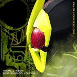 [Album] 仮面ライダーゼロワン 主題歌&挿入歌 ベスト ソング コレクション (2020/FLAC 24bit + MP3/RAR)