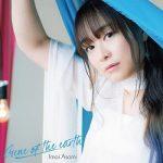 [Album] 今井麻美 – Gene Of The Earth (2020/MP3/RAR)