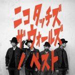 [Album] NICO Touches the Walls – ニコ タッチズ ザ ウォールズ ノ ベスト (2014/FLAC 24bit Lossless/RAR)