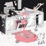[Single] Paradise Eve – カノプスの缶詰 (2020/MP3 + FLAC/RAR)