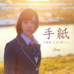 [Single] ANNA – 手紙 ~拝啓 十五の君へ~ (2018/FLAC 24bit Lossless/RAR)