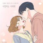[Single] Standing Egg – Dear You (She is My Type♡ x Standing Egg) (2020/FLAC 24bit Lossless + MP3/RAR)