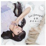 [Album] 山崎エリイ (Erii Yamazaki) – 全部、君のせいだ。 (2016/FLAC 24bit Lossless/RAR)
