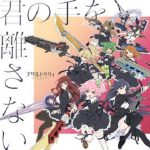 [Single] Assault Lily BOUQUET EP12 Insert: 君の手を離さない / 一柳隊 (2020/MP3/RAR)