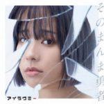 [Album] アイラヴミー – そのまんま勇者 (2020/MP3 + FLAC/RAR)