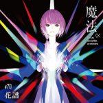 [Album] 花譜 (Kaf) – 魔法 (2020/FLAC/RAR)
