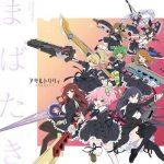 [Single] Assault Lily BOUQUET ED EP9: まばたき / 一柳結梨(CV:伊藤美来) (2020/MP3/RAR)