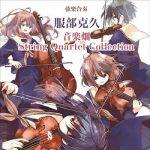 [Album] 服部克久 (Katsuhisa Hattori) – 音楽畑 String Quartet Collection (2017/FLAC 24bit Lossless/RAR)