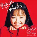 [Album] 高橋由美子 (Yumiko Takahashi) – 最上級 GOOD SONGS [30th Anniversary Best Album] (2020/FLAC/RAR)