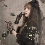 [Single] 黒崎真音 (Maon Kurosaki) – 幻想の輪舞 (2019/FLAC 24bit Lossless/RAR)