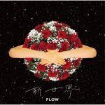 [Single] FLOW – 新世界 (2021/MP3 + FLAC/RAR)