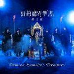 [Album] Damian Hamada's Creatures – 旧約魔界聖書 第Ⅱ章 (2020/MP3 + FLAC/RAR)