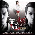 [Album] VA – 龍が如く極 オリジナルサウンドトラック (2016/FLAC 24bit Lossless/RAR)