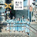 [Single] STU48 – 風を待つ (2019/MP3/RAR)