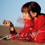 [Single] 斉藤朱夏 (Shuka Saito) – セカイノハテ (2021/FLAC + MP3/RAR)
