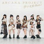 [Single] ARCANA PROJECT – 夢で世界を変えるなら (2021/FLAC + MP3/RAR)