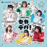 [Album] クマリデパート (Qumali Depart) – セカデパ! (2021/FLAC + MP3/RAR)