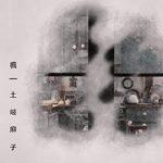 [Single] 土岐麻子 (Toki Asako) – 楓 (2021/FLAC 24bit + MP3/RAR)