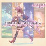 [Album] プリンセスコネクト! Re:Dive ORIGINAL SOUNDTRACK VOL.3 (2021/MP3/RAR)