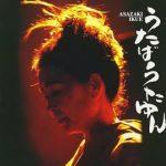 [Album] 朝崎郁恵 (Ikue Asazaki) – うたばうたゆん (2002/FLAC + MP3/RAR)