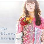[Single] aiko – どうしたって伝えられないか (2021/MP3 + Hi-Res FLAC/RAR)
