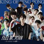 [Single] King of Ping Pong – Fake Motion -たったひとつの願い- FAKE MOTION (2021/MP3/RAR)