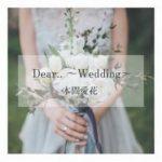[Single] 本間愛花 – Dear.. ~Wedding~ (2021/MP3 + Hi-Res FLAC/RAR)
