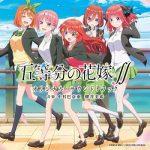 [Album] 五等分の花嫁∬ オリジナル・サウンドトラック (2021/MP3/RAR)