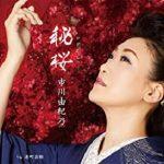 [Single] 市川由紀乃 (Yukino Ichikawa) – 秘桜/港町哀歌 (2021/FLAC + MP3/RAR)