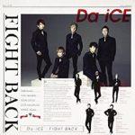 [Album] Da-iCE – FIGHT BACK (2014/FLAC + MP3/RAR)