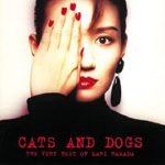 [Album] 浜田麻里 (Mari Hamada) – CATS AND DOGS THE VERY BEST OF MARI HAMADA (2013/MP3/RAR)