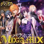 [Album] V.A. – パラホス MEGA-MIX (2021/MP3/RAR)