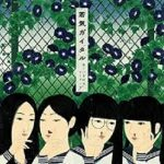[Album] 新しい学校のリーダーズ (ATARASHII GAKKO!) – 若気ガイタル (2019/FLAC + MP3/RAR)