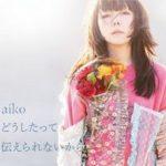 [Album] aiko – どうしたって伝えられないから (2021/MP3 + Hi-Res FLAC/RAR)