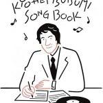 [Album] KYOHEI TSUTSUMI SONG BOOK 筒美京平SONG BOOK (2021/MP3/RAR)